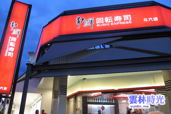 斗六- 爭鮮迴轉壽司吃鮭魚生魚片 旁邊可逛藥妝店服飾店