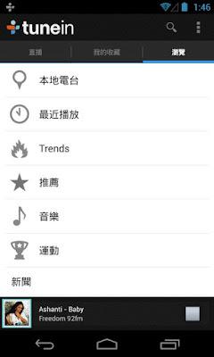*全球電台任你聽:TuneIn Radio (Android App) 1