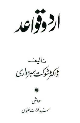 urdu grammar book free
