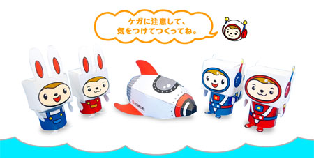 2011 Space Exploration Papercraft Set