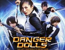 مشاهدة فيلم Danger Dolls مترجم اون لاين