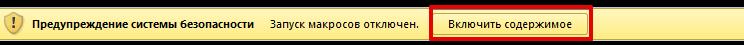 Документ3 [Режим ограниченной функциональности] - Microsoft Word 2015-03-06 10.58.06.png