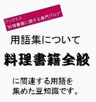 ブックエス~料理書籍に関する専門ブログ~_用語集・概要の画像