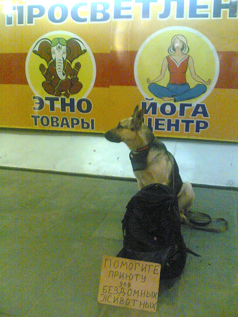 Москва, Новослободская
