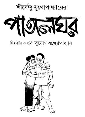 Patalghor Shirshendu Mukhopadhyay