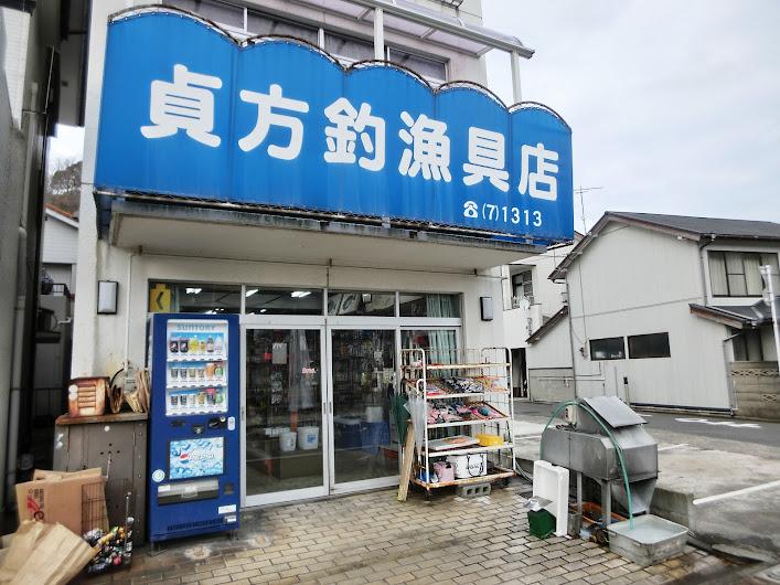 貞方釣漁具店