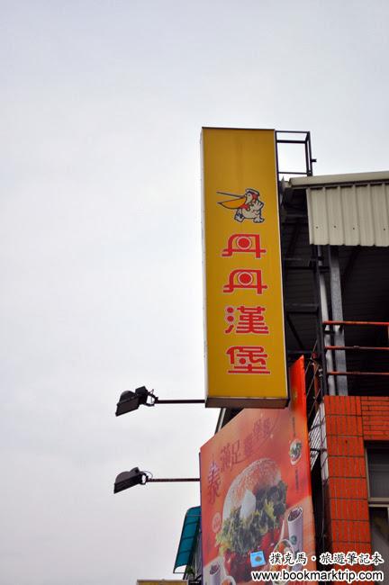 丹丹漢堡復興店