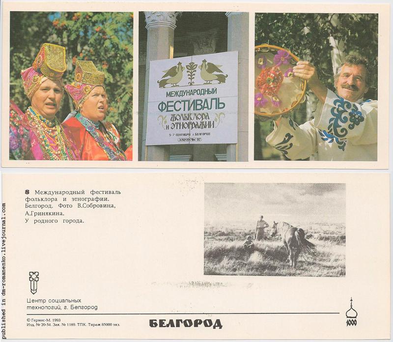 Набор открыток белгород 1000 лет, букетом