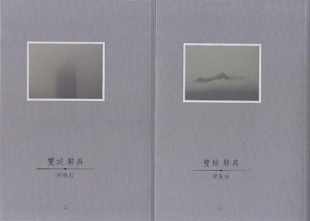 2012年8月 韓麗珠、謝曉虹合著:《雙城辭典》