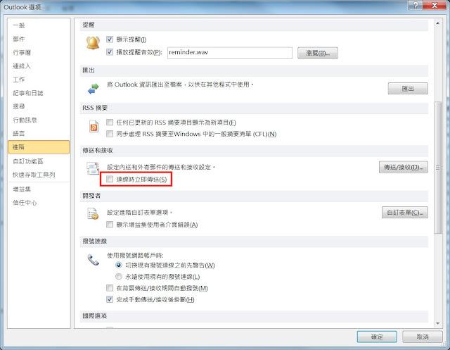 Outlook 2010 傳送和接收選項