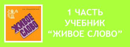 Учебник чтение 1 класс 1990 Родная речь, литература, русская речь учебник