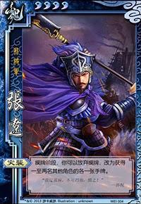 Zhang Liao 4