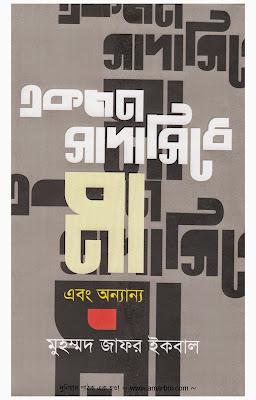 একজন সাদাসিধে মা এবং অন্যান্য - মুহম্মদ জাফর ইকবাল (বইমেলা ২০১৫)