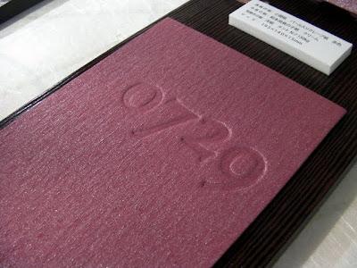 和紙製の丸背上製本ノートの表紙に亜鉛板の刻印でエンボスした状態