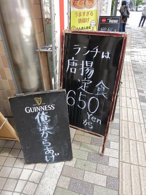 店頭の立看板