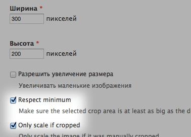 изображения с помощью модуля manual crop