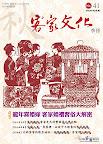 2012年客家文化季刊秋季號