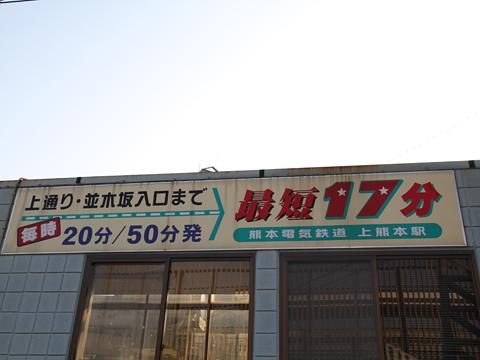 熊本電気鉄道 上熊本駅 広告