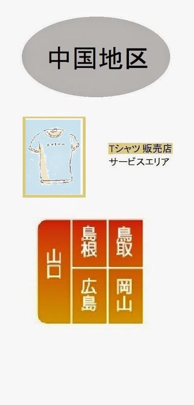 中国地区のTシャツ販売店情報・記事概要の画像