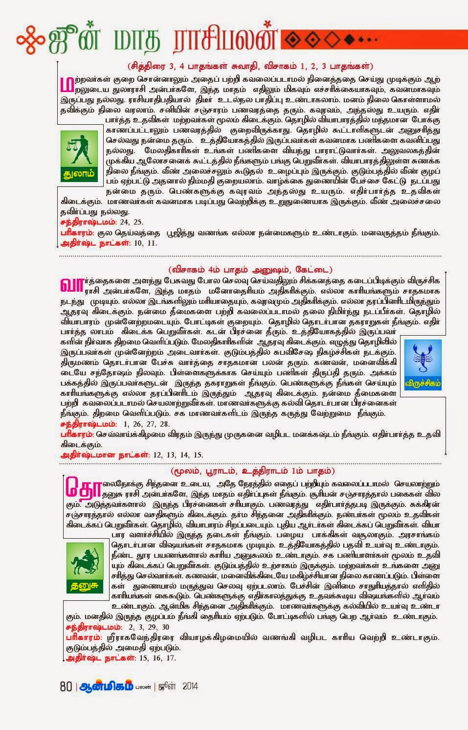 Click here to ZOOM and READ Tamil Raasi Palan for Thulam, Vrischikam