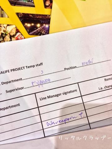 Work at Impact arena