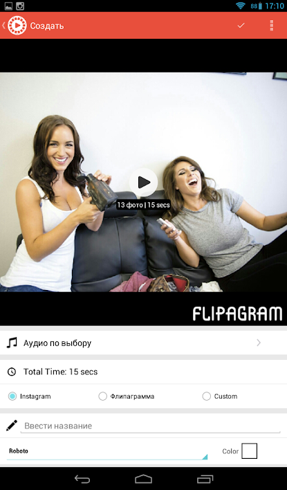 видеоролик Flipagram