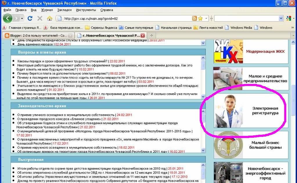 Записаться электронная регистратура астрахань записаться к врачу