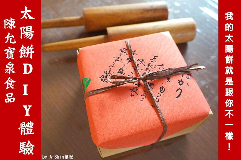 陳允寶泉食品,太陽餅DIY