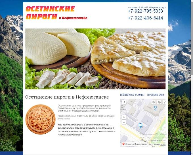 Осетинские пироги в Нефтеюганске