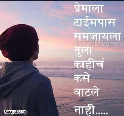 Sad Love Images Hd Marathi - impremedia.net