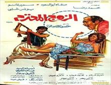 فيلم الزوج المحترم