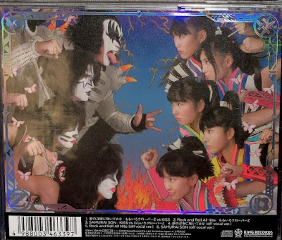Yume no Ukiyo ni Saitemina [KISS Edition] (back)