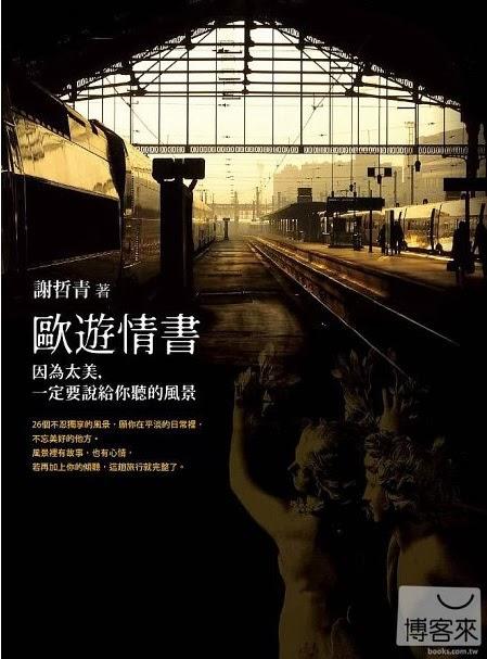 謝哲青新書『歐遊情書:因為太美,一定要說給你聽的風景』預購 哪裡買