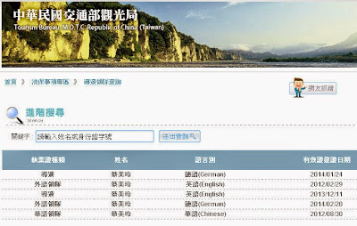 交通部觀光局導遊領隊查詢 http://holidaygo.blogspot.com/2014/08/tour-leader-inquiry.html
