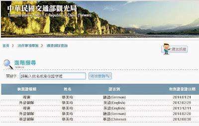 交通部觀光局導遊領隊查詢 http://holidaygo.blogspot.com/2014/08/tour-leader-inquiry.html