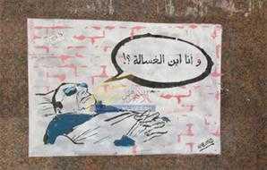 جرافيتي للمخلوع يطالب بالبراءة