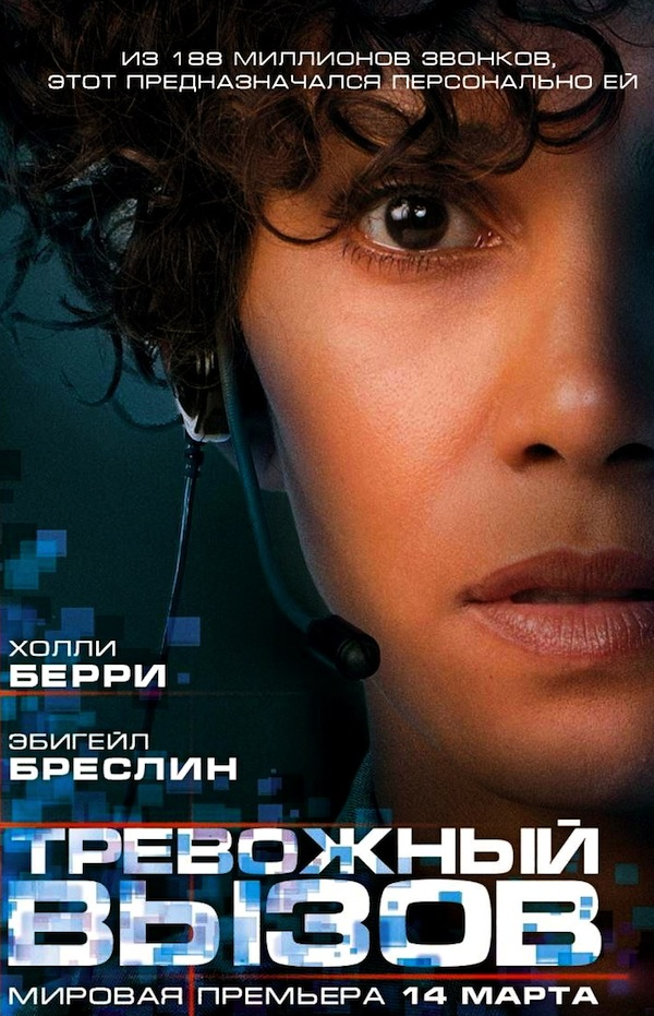 the-call-2013_poster02.jpg