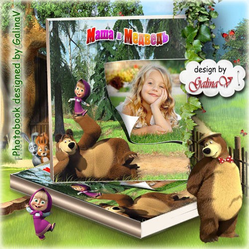 Cartoon Photobook for Kids - Masha and the Bear