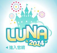 2014LUNA回來了,LUNA2014回來了,LUNA2014,可愛,甜蜜,韓國,線上遊戲,抽現金,Q版,感動,2014新遊戲,線上遊戲,免費,online game,好玩遊戲,電玩,遊戲網站,儲值,RO,女神,黑馬,黑馬數位,重溫快樂,萌,遊戲點卡,約會副本