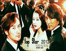 فيلم Top Star