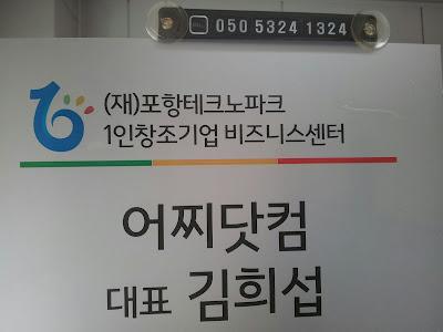 어찌닷컴 EOJJI Google Apps Phone: 0505-324-1324