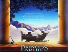 فيلم The Princess Bride