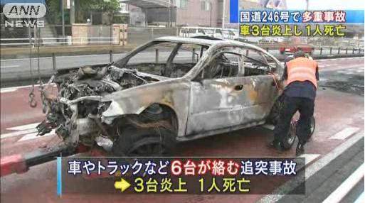 たばこに火つけようとした男の車追突事故3台炎上、1人死亡