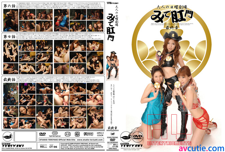 Mite.Koumon.Vol.3.CT-06