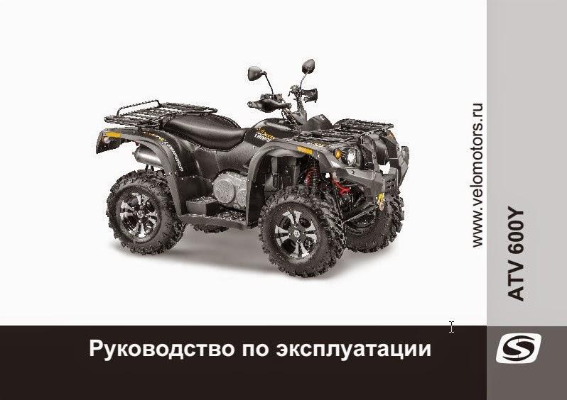 Квадроциклы стелс инструкция