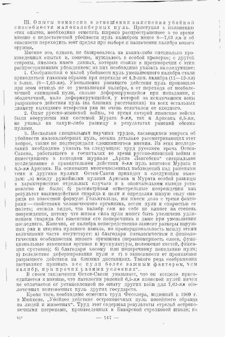 fedorov2_148.jpg