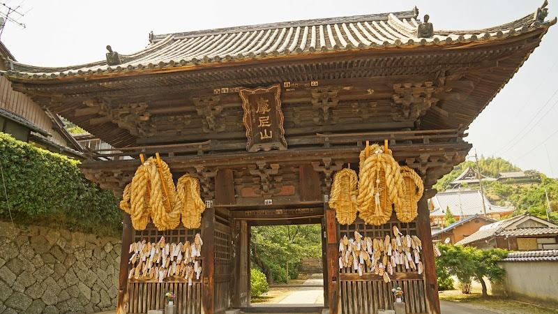 尾道七佛めぐり 西國寺 写真