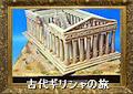 古代ギリシャの旅