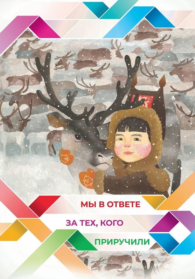 Результаты реализации международных проектов «Красная книга глазами детей» и «Мы в ответе за тех, кого приручили»