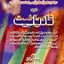تجزیہ قادیانیت از حافظ محمد اقبال رنگونی